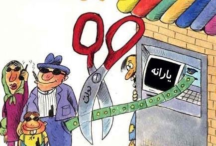 یارانه بهمن ماه افراد فاقد کارت ملی قطع می شود