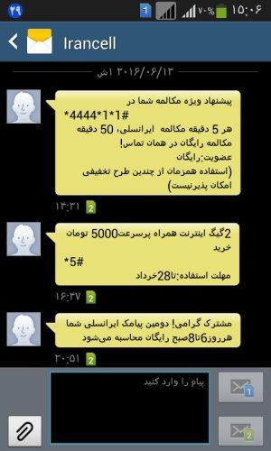 ایرانسل در یک روز به تنهایی سه بار پیامک تبلیغاتی ارسال کرده است
