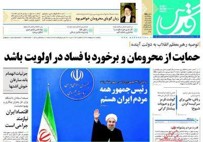 تصویر صفحه اول روزنامه های کشور با مشخص شدن نتیجه انتخابات