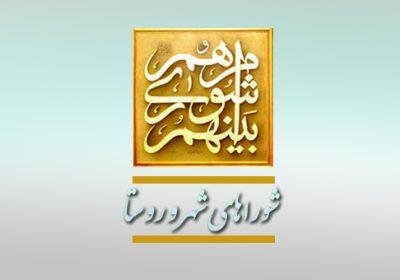 آغاز به کار پنجمین دوره شوراهای اسلامی شهرها، روستاها و عشایری فریدونشهر با برگزاری مراسم تحلیف