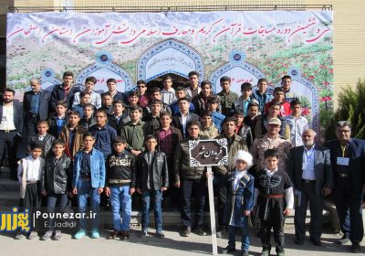 برگزاری مرحله اول استانی مسابقات قرآن و عترت دانش آموزان استان اصفهان در فریدونشهر/ تصاویر