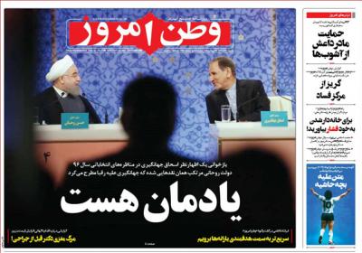 تصویر روزنامههای صبح امروز یکشنبه ۳ آذر