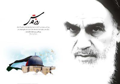 امام خمینی با نامگذاری روز قدس جلو رشد سیاسی و عادیسازی حکومت صهیونیسم را گرفت