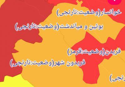 ایران قرمز شد، فریدونشهر نارنجی